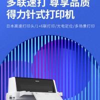 得力(deli)DE-620K 针式打印机 营改增税控发票打印机