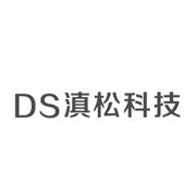 云南滇松科技有限公司